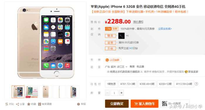 """iphone6再跌历史时间""""新廉价"""", 比小米6还划算,如何选?"""