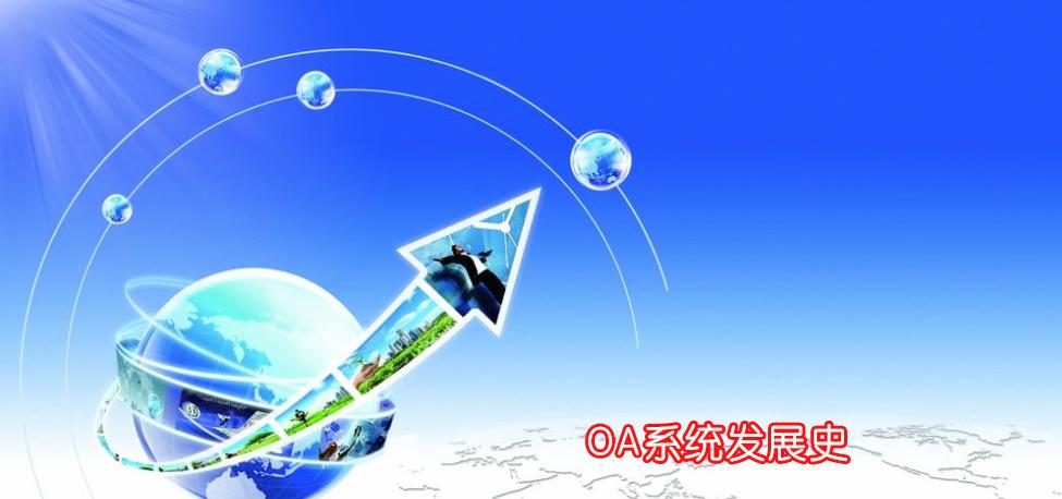 OA系统深度解析:细说OA办公系统