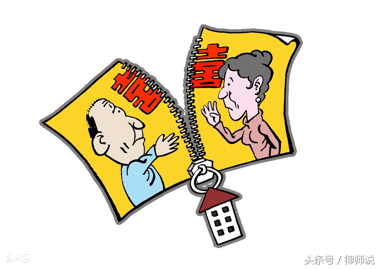 2017婚姻法:离婚房产如何分割,这4种情况最常见!