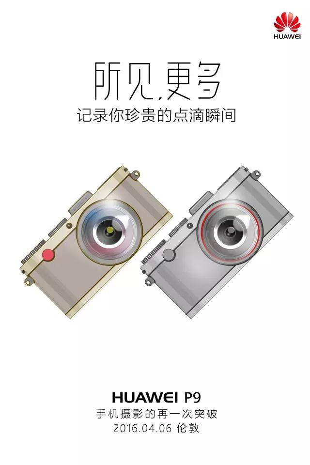 华为公司 P9 新品发布会最终收看手册