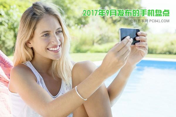 全网最全 15款2017年9月发布的新手机大全盘点