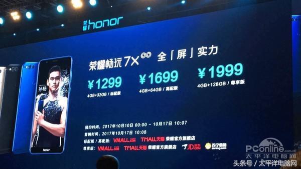 1299元起荣耀畅玩7X发布:千元全面屏双摄旗舰