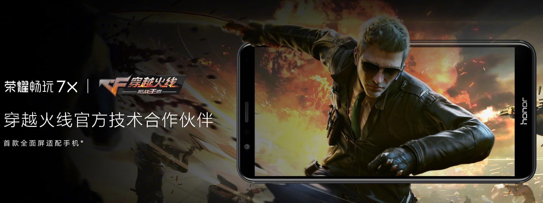 华为荣耀7X公布:全面屏手机 1600万双摄像头1299元起,性价比高爆满