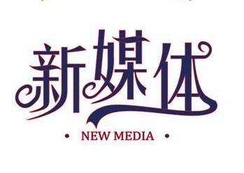 新媒体和自媒体有什么差异?为什么自媒体可以那么火?