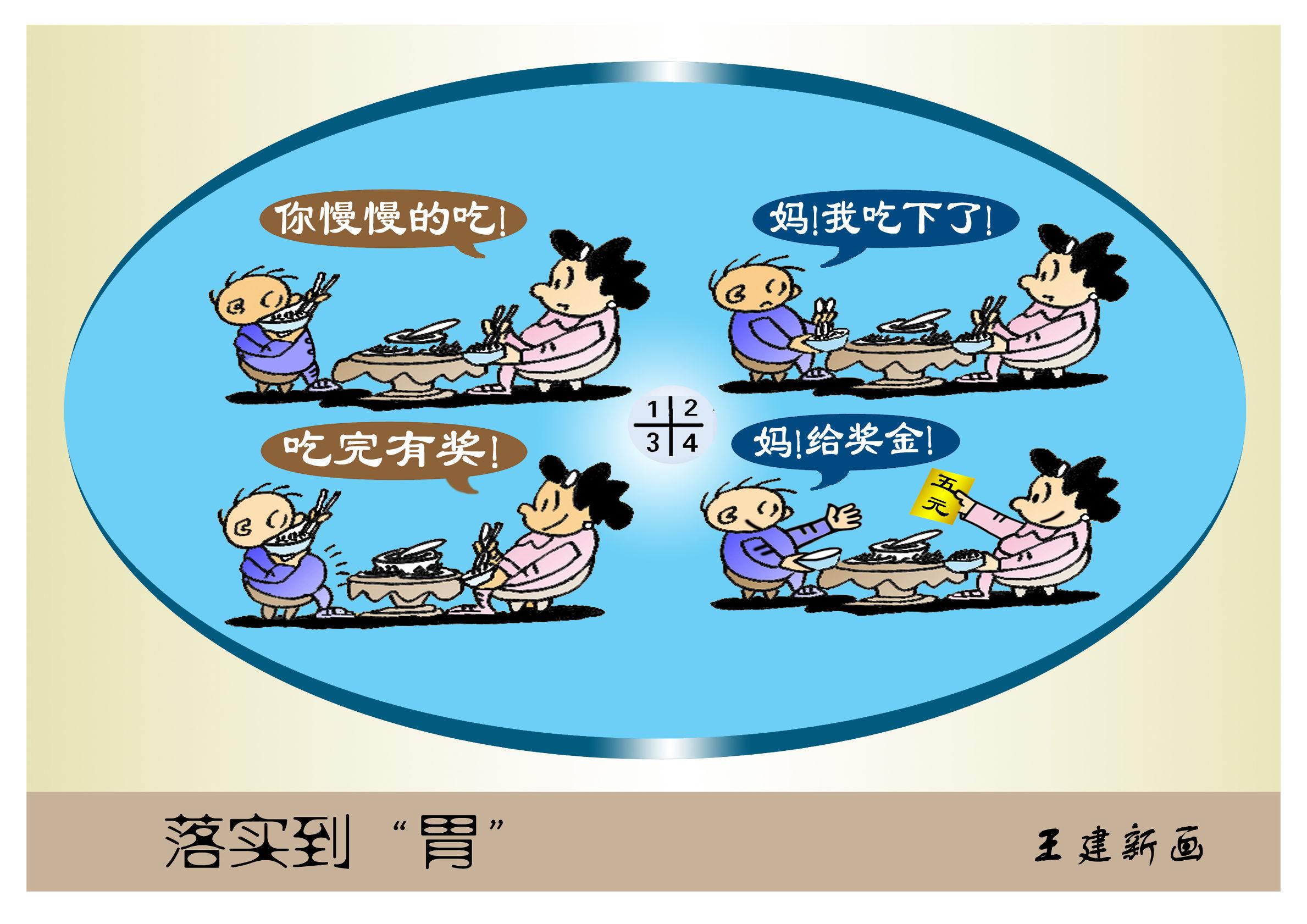 天天漫画网:王建新漫画《五彩斑斓的无声语言》