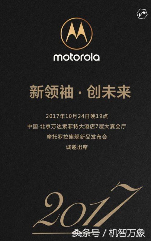 继青柚后10月24日摩托罗拉手机将产生旗舰级新产品 或持续模块化设计加防爆屏