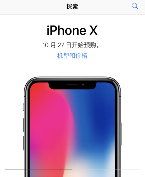 iPhone X曝出新手式:运用转换无需手机软件条,立即拖动狠顺畅!