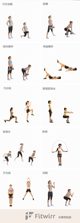 10项杀手级瘦腿运动,跟脂肪说拜拜