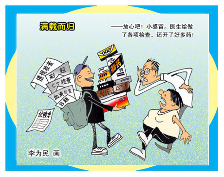 天天漫画网:漫画家李为民《造型独特 极具匠心》