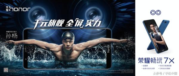 全面屏手机4gB双摄像头仅1000元 荣耀畅玩7X明发售