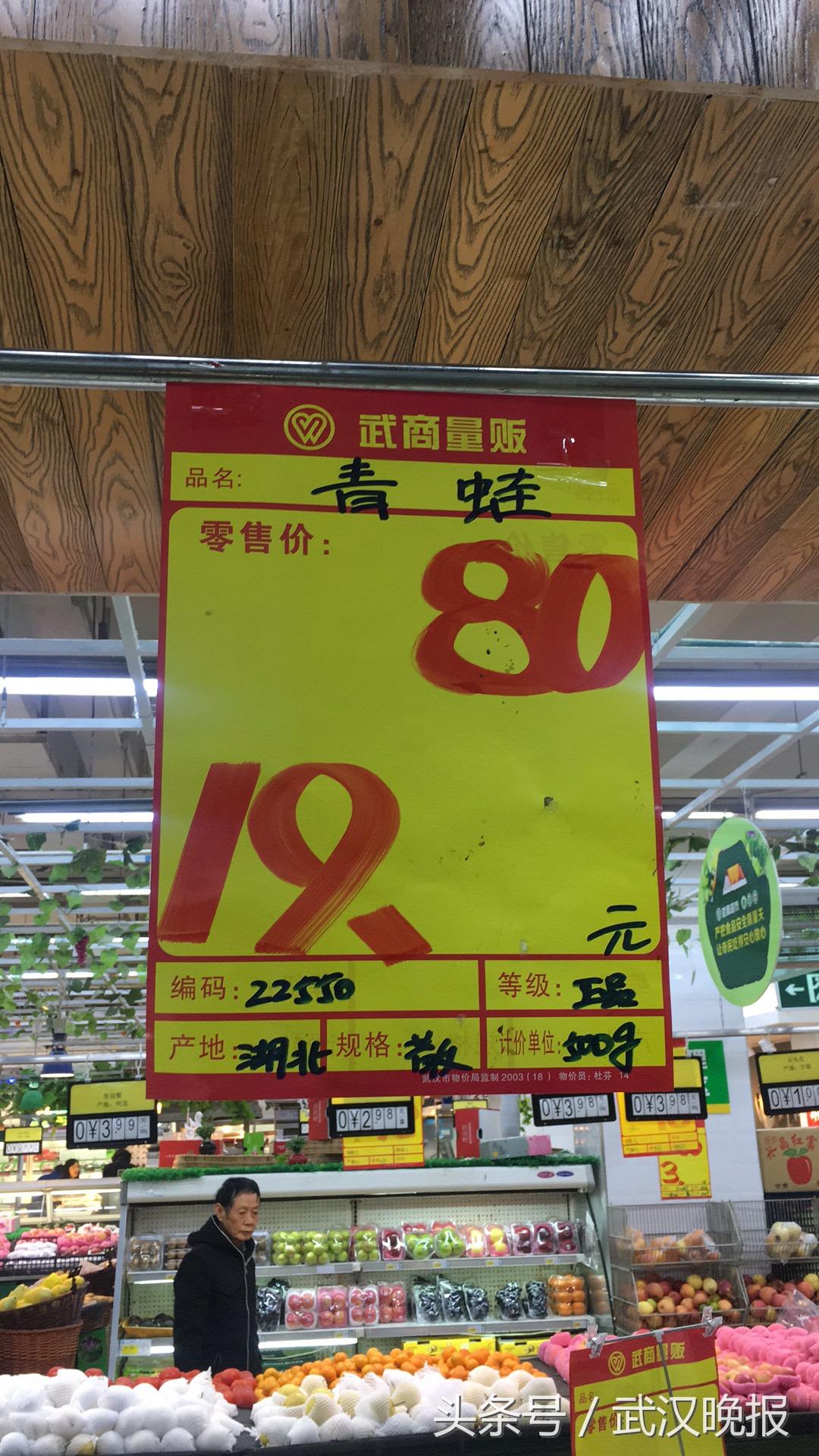 """武商量贩超市里""""明目张胆""""卖青蛙?系人工养殖 有""""两证""""许可"""