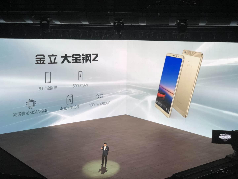 """金立""""全方位全面屏手机""""八款新手机齐现身,与京东商城战略合作协议共襄盛举無界零售"""