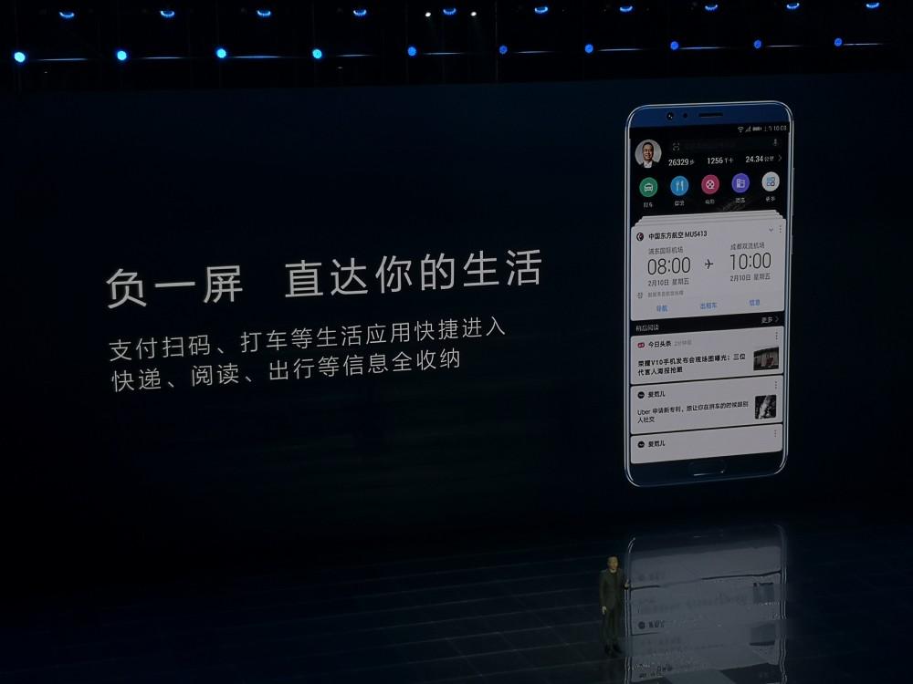 2699元!荣耀V10正式发布:暴强AI芯片+人工智能,干得漂亮!