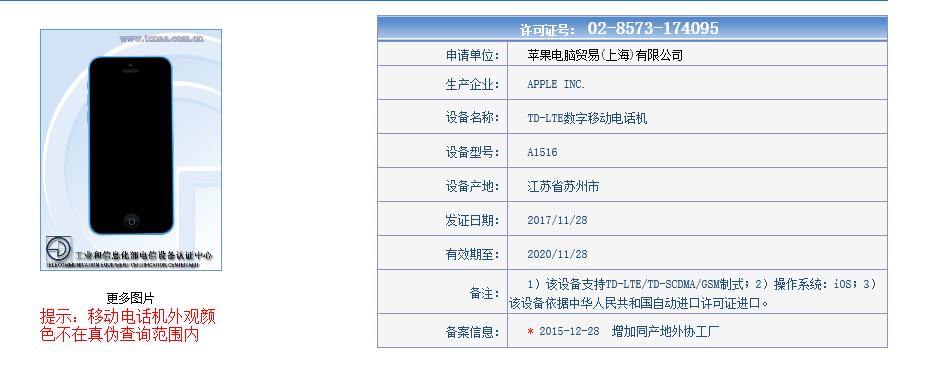 iPhone要涉足千元手机?新iPhone 4C入网许可证