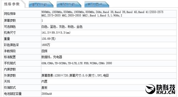 還是599元?魅蓝3宣布入网许可证:配备提高/三网通