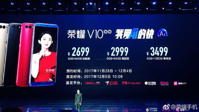 华为手机荣耀V10手机上有什么版本号?价钱、颜色归纳汇总