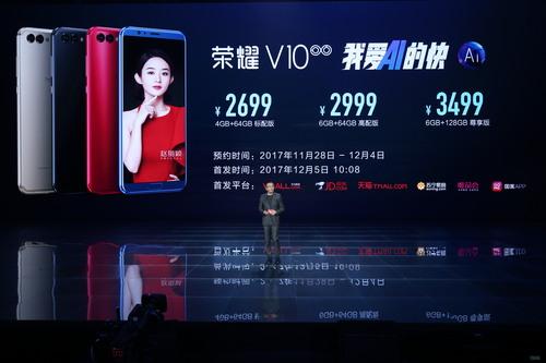 2699元起/软硬双AI 荣耀V10正式发布