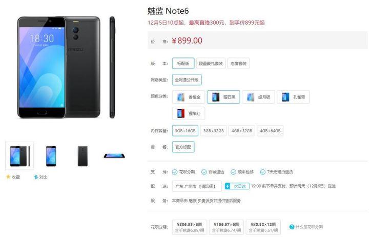 魅蓝Note6全系列减价!最大降300 赶紧来魅族商城限时抢购!