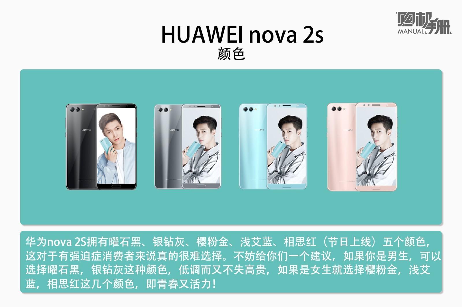 怎么拍都很漂亮 HUAWEI nova 2购买指南