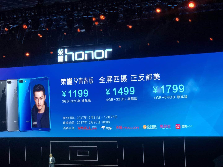荣耀9青春版新产品详细说明:纵享四摄美拍视频彻底改变1000元颜王