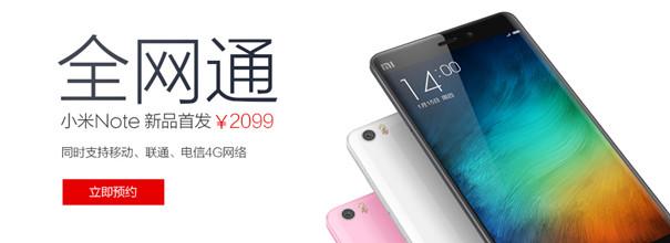 小米手机Note三网通版2099元强悍先发