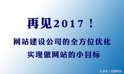 武汉网站建设公司的全方位优化 实现做网站的小目标
