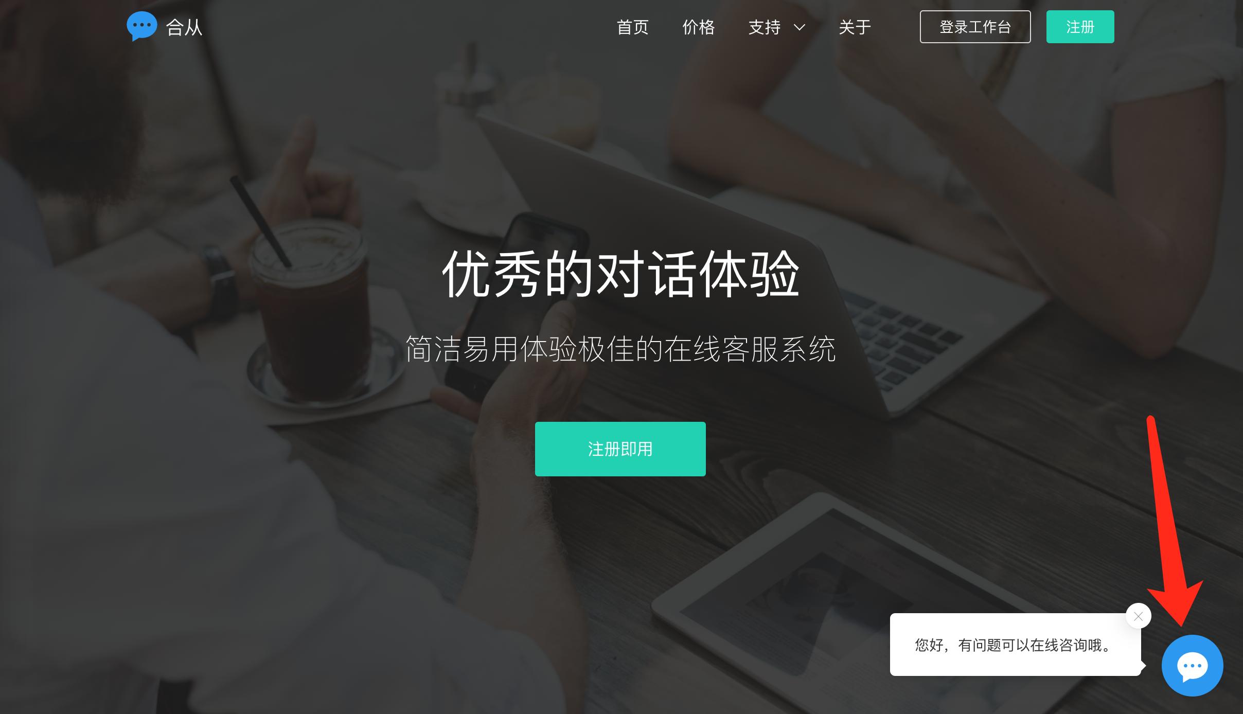 企业网站怎么接入在线客服系统