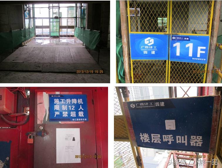 建筑安全标准化——施工升降机(施工电梯)实拍图