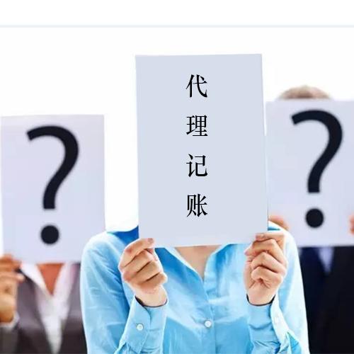 为什么要找代理记账公司?代理记账到底有什么好处和缺点?