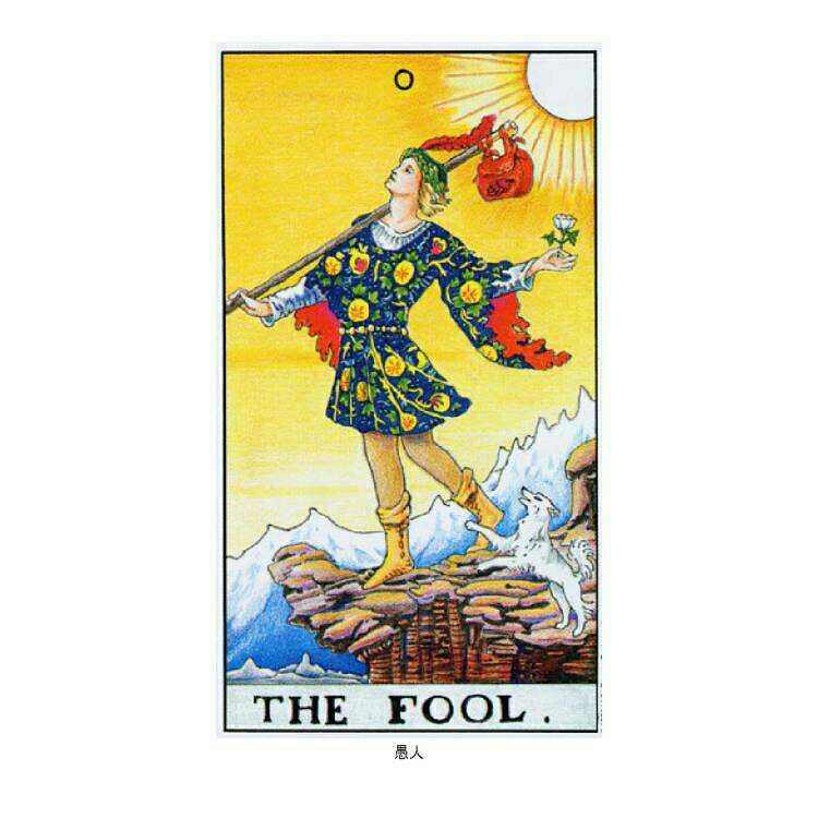 塔罗牌解读每一张牌,塔罗解读之-愚人牌