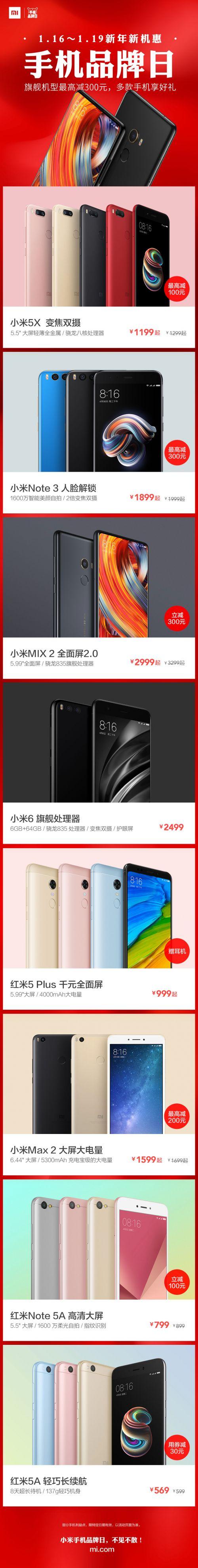 小米商城打开红米手机品牌日 爆品新手机狂降300