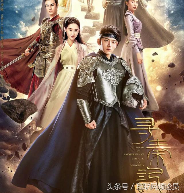 《寻秦记》陈翔版所有演员表,故事情节简介图片