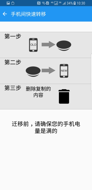 东芝Canvio for Smartphone 500G手机备份移动硬盘测试