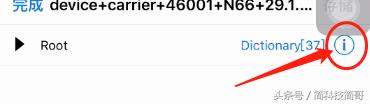 iPhoneiPhone不用苹果越狱,可修改运营商名字