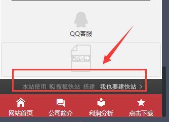 快站制作必备神技——教你免费隐藏搜狐快站建站推荐!
