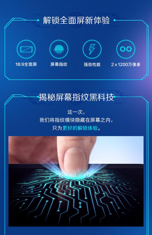极致阐释全面屏手机!全世界第一款显示屏指纹识别vivo X20Plus预购:3598元
