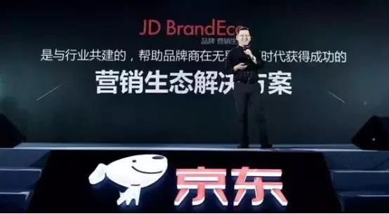 解密京东无界营销:营销行业的新时代破壁狂欢