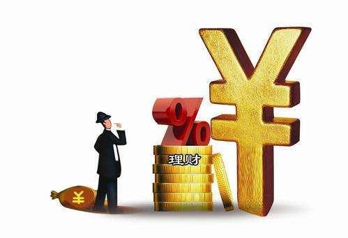 银行理财收益连续两周上涨 40家银行平均收益率超过5%