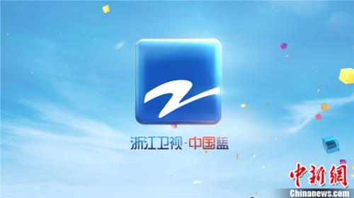 浙江卫视新春焕新颜 全新包装梦想蓝天更绚烂