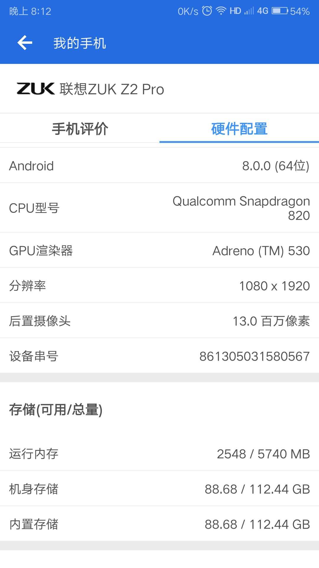 不上1000元检漏想到ZUK Z2pro 拆箱 6 128G 骁龙820