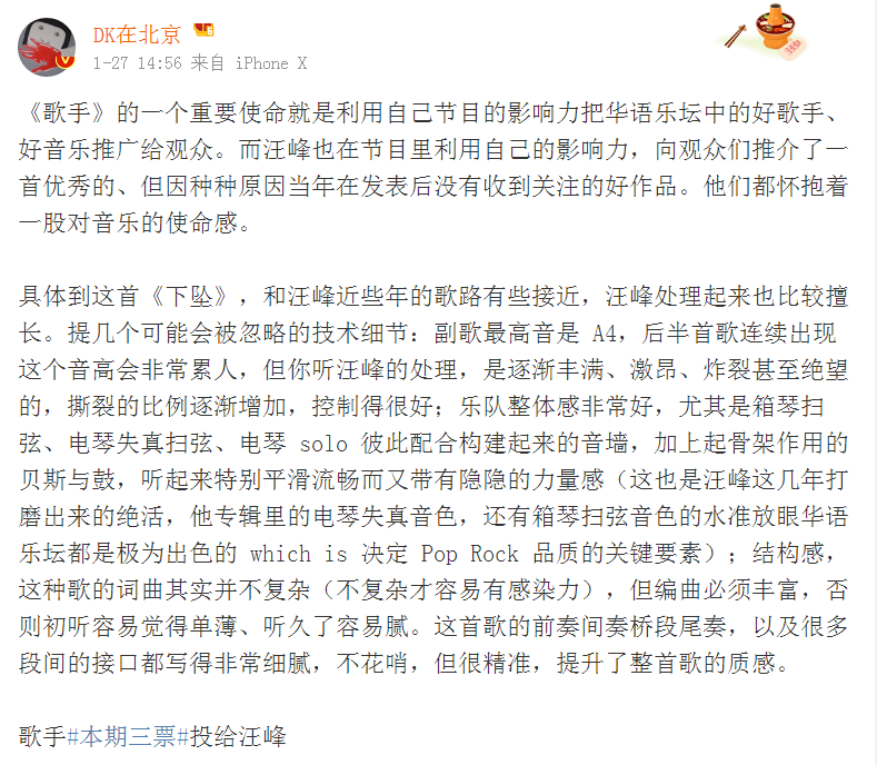 汪峰在《歌手》上表现究竟如何?看专业乐评人点评《下坠》
