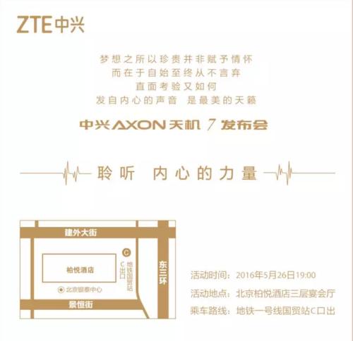 新國貨旗艦級 zte中興AXON天機7發布時間確定