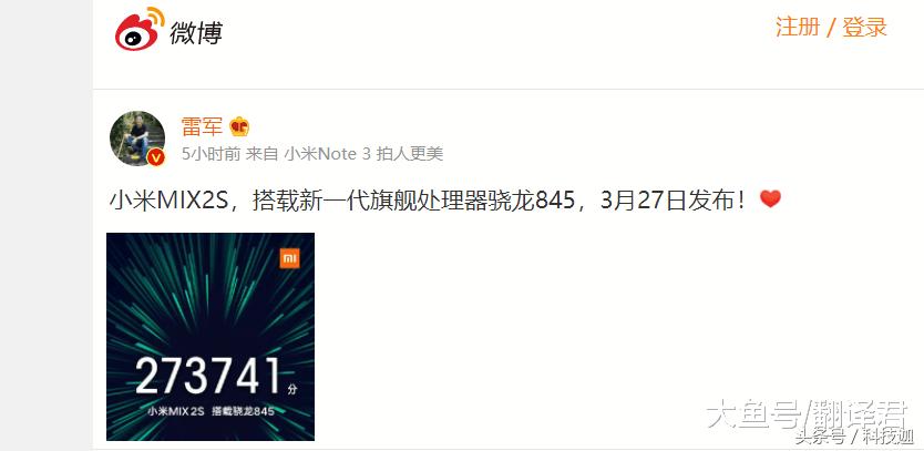 小米雷军:小米MIX 2S 2019年3月27日公布!网民:時间是否弄错了?