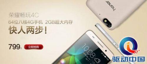 荣誉5C成暑假购买优选,7月28日各大网站开售