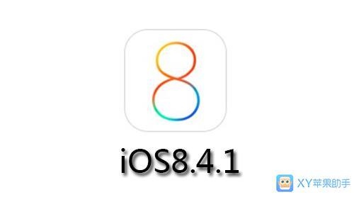 iOS8.4.1公测版升级 苹果越狱系统漏洞又遭堵漏