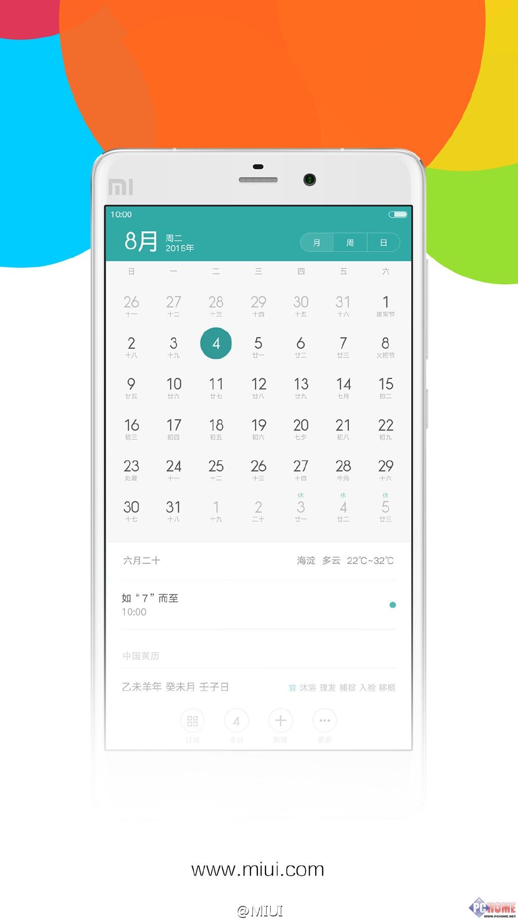 小米官方曝料 MIUI 7今日10点公布?