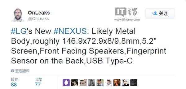 LG/华为公司Nexus新手机齐曝出:指纹验证 外置双扬声器