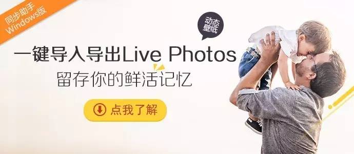 玩机Live Photos如何使用?教你怎样拿下动态桌面