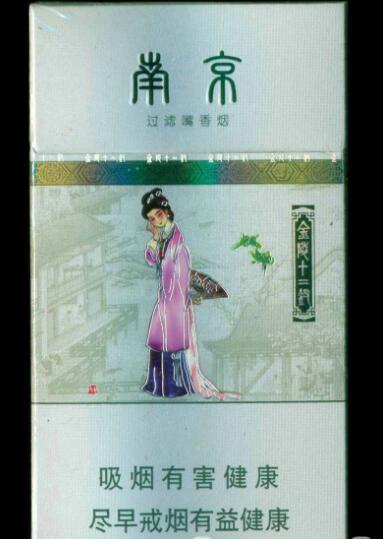 南京烟香烟价格表图 九五之尊金陵十二钗煊赫门多钱