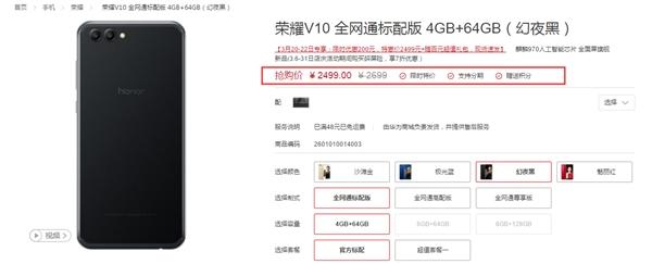 麒麟970扶持!荣誉V10 4gB 64GB版市场价2499元